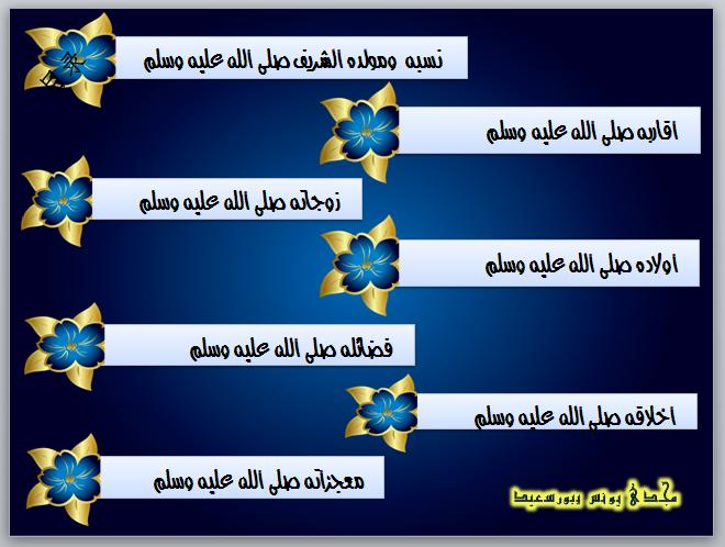 محمد رسول الله 219