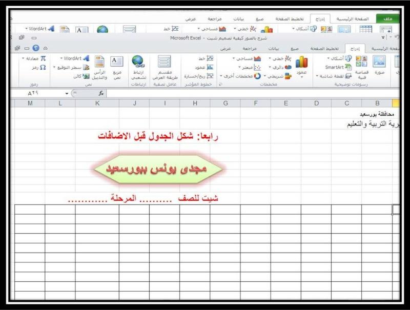 شرح كيفية عمل شيت على اكسل 2010 8ouu_o10
