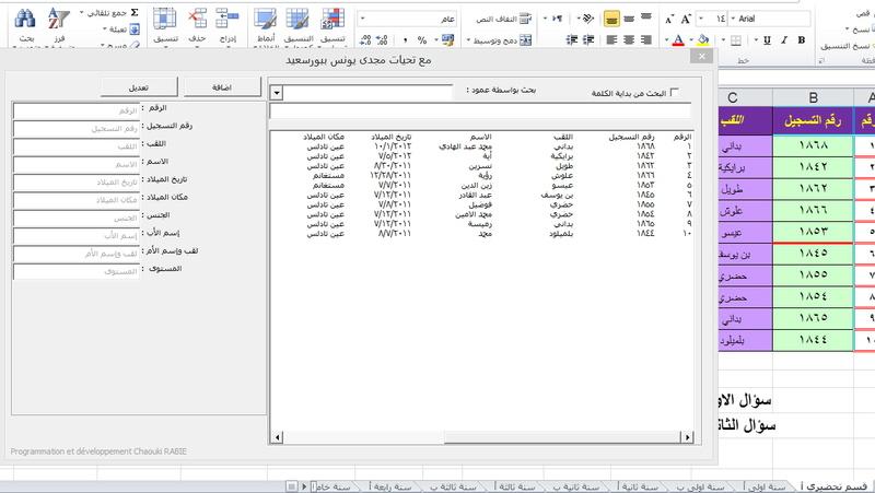 فورم اضافة و بحث وتعديل بيانات حسب اسم شيت باليوزر فورم Ay10