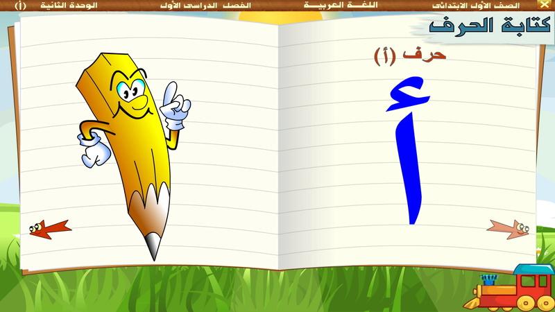 اسطوانة حرف الالف للصف الاول الابتدائى الترم الاول Image_16