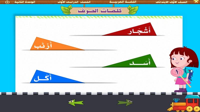 اسطوانة حرف الالف للصف الاول الابتدائى الترم الاول Image_18