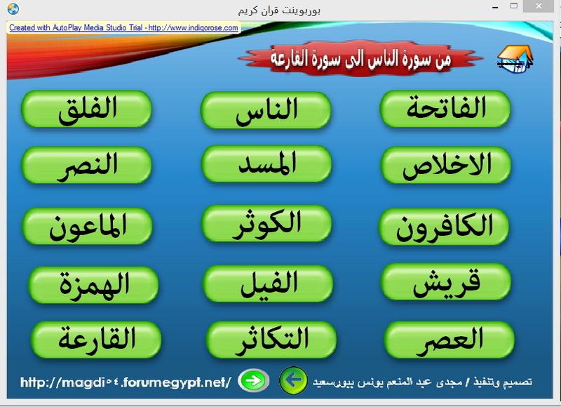 اسطوانة بوربوينت لتحفيظ القران الكريم Image_21