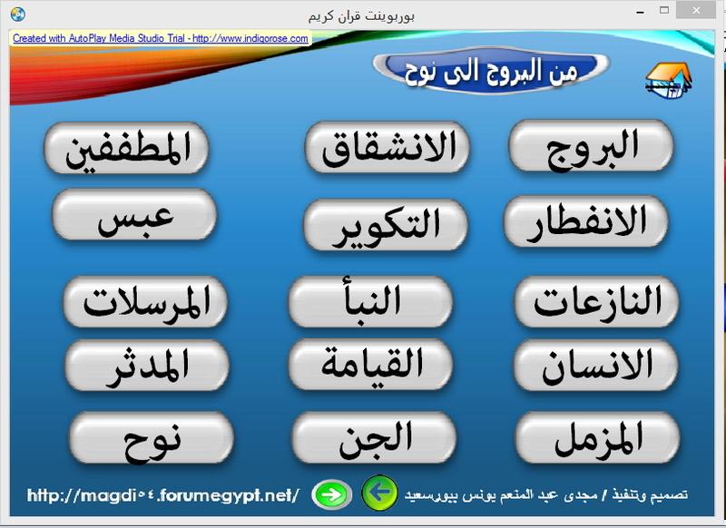 اسطوانة بوربوينت لتحفيظ القران الكريم Image_23