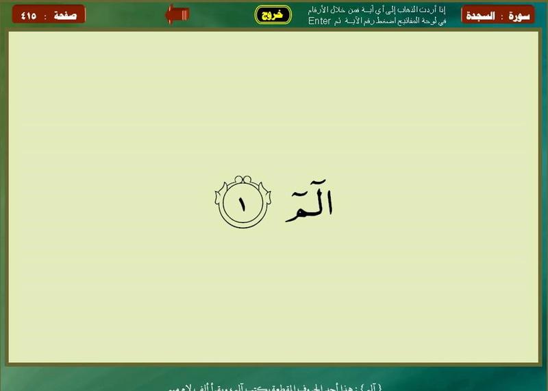 اسطوانة بوربوينت لتحفيظ القران الكريم Image_27