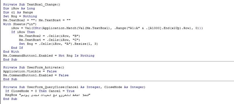 تعليقات على فورم بحث وتعديل واضافة بيانات  - صفحة 5 Image_31