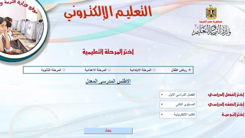 التعليمى الاكترونى لوزارة التربية والتعليم فى مصر لجميع المراحل Oduoy10