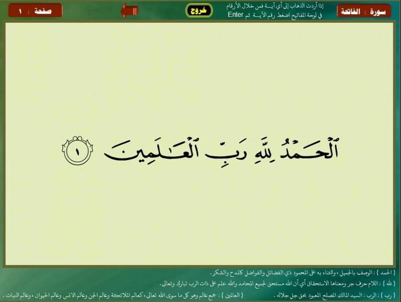 احفظ وحفظ اولادك واحفادك القران الكريم Oi10