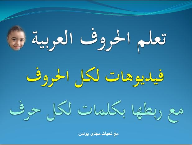 تعلم الحروف والكلمات العربية بالفيديو للاطفال Oo10