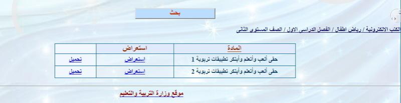 التعليمى الاكترونى لوزارة التربية والتعليم فى مصر لجميع المراحل Ooui10