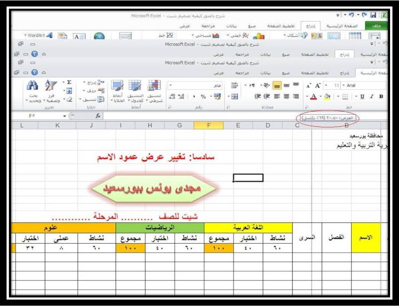 شرح كيفية عمل شيت على اكسل 2010 Oousus10