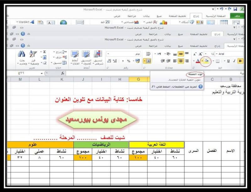 شرح كيفية عمل شيت على اكسل 2010 Uoooo_11