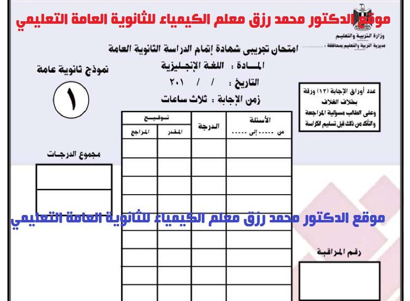 اجابه البوكلت الاول لوزارة التربية والتعليم لغة انجليزية للصف الثالث الثانوي موقع الدكتور محمد رزق 111