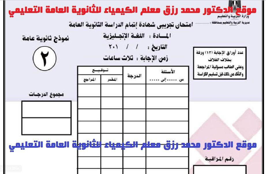 اجابه البوكلت الثاني لوزارة التربية والتعليم لغة انجليزية للصف الثالث الثانوي موقع الدكتور محمد رزق 112
