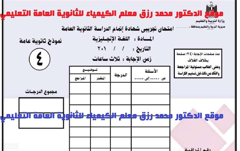 اجابه البوكلت الرابع لوزارة التربية والتعليم لغة انجليزية للصف الثالث الثانوي موقع الدكتور محمد رزق 114