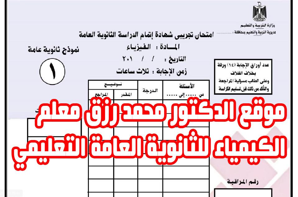 اجابه البوكلت الاول لوزارة التربية والتعليم فيزياء للصف الثالث الثانوي موقع الدكتور محمد رزق 115