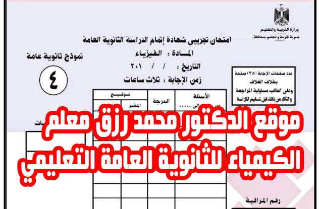 اجابه البوكلت الرابع لوزارة التربية والتعليم فيزياء للصف الثالث الثانوي موقع الدكتور محمد رزق 410
