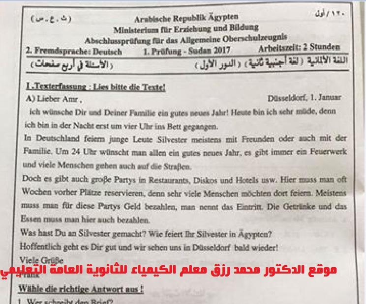 امتحان السودان | اللغة الألمانية - دور أول 2017 حصريا علي موقع الدكتور محمد رزق Captur11