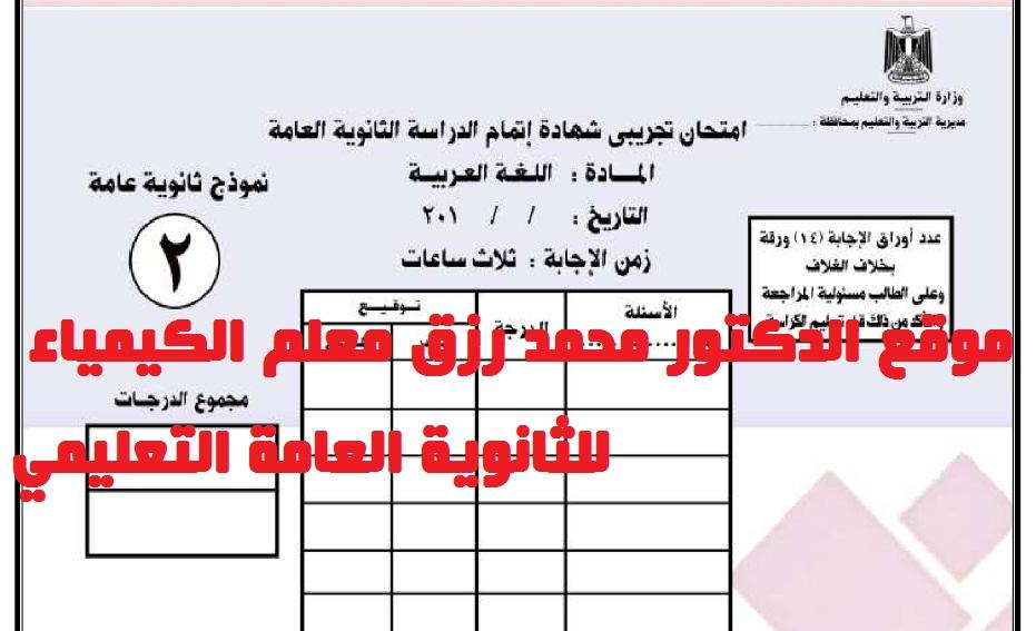 اجابه البوكلت الثاني لوزارة التربية والتعليم لغة عربية للصف الثالث الثانوي موقع الدكتور محمد رزق Captur14