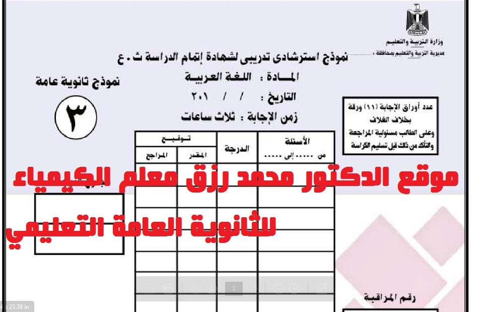 اجابه البوكلت الثالث لوزارة التربية والتعليم لغة عربية للصف الثالث الثانوي موقع الدكتور محمد رزق Captur15