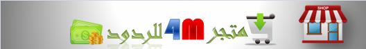 متجر 4M للردود - صفحة 3 4m_rdo10