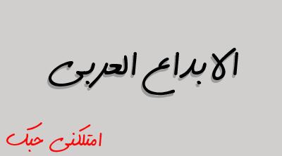 خط Dast Nevis - خط رقعة يصلح للتواقيع على التصاميم على الابداع العربى Uoousu10