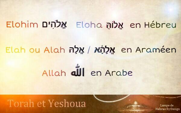 Eloha en Hébreu, Elah ou Alah en Araméen et Allah en Arabe Picsar13