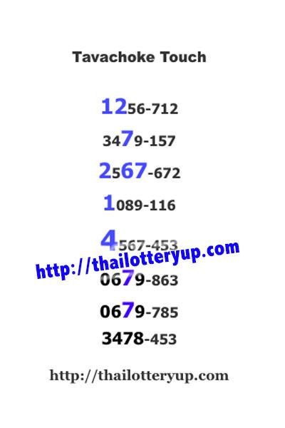 Thai lottery tip 16-04-17  Touvgh10