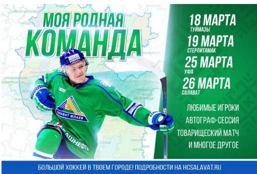 Салават Юлаев | Хоккейный Клуб | Уфа Qip_sh10