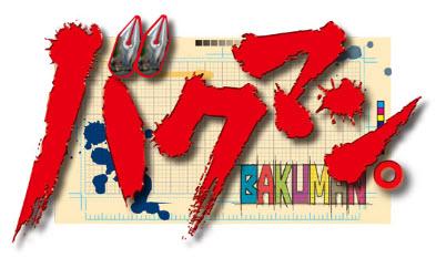 -- Bakuman -- Logo-d10