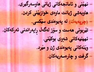 ئاموژگاریه ئالتونیه کان بو به خته وه ربوونی ژن و میرد - د. سعد رياض  112