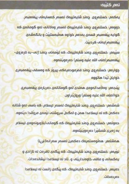 محمد صلی الله علیه و سلم له دیدی بیانیهكاندا - يامن الحجة  116