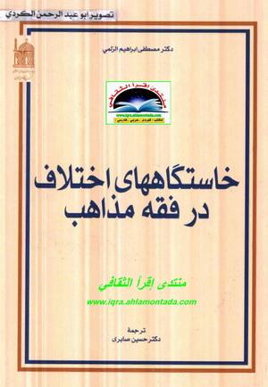 خاستگاههای اختلاف در فقه مذاهب - د. مصطفى إبراهيم الزلمى  12