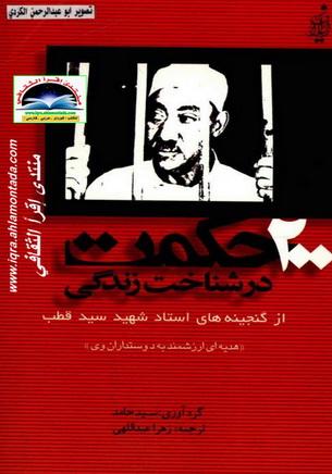 200 حکمت در شناخت زندگی سید قطب - سید حامد 20010