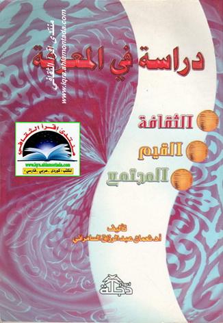 دراسة في المعرفة - أ.د. نعمان عبدالرزاق السامرائي  21