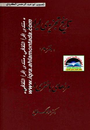 تاریخ تجزیه ی ایران - دكتر هوشنگ طالع A10