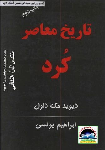 تاریخ - تاریخ معاصر کرد - دیود مک داول A13