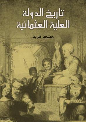 تاريخ الدولة العلية العثمانية - الأستاذ محمد فريد بك المحامي  A23