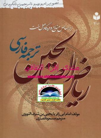 """ریاض الصالحین  """" ترجمه فارسی """" -  النووی A26"""