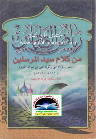 ریاض الصالحين من كلام سيد المرسلين - الإمام أبي زكريا يحيى بن شرف النووي  A29
