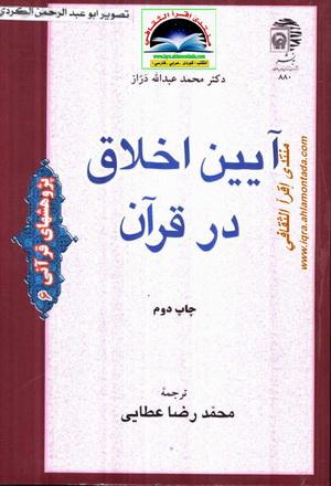 ایین اخلاق در قران  -  محمد دراز Aao11