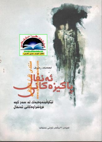 پاكیزهكانی ئهنفال -  محمد رؤوف  Adauea10