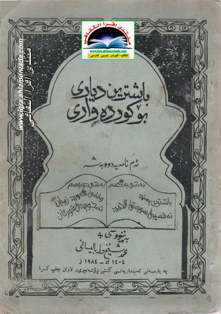 باشترین دیاری بۆ كوردهواری - محمد شیخ طه بالیسانی  Ao14
