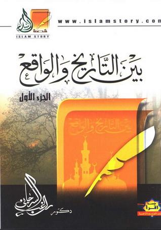 بين التاريخ والواقع لـ: د .  راغب السرجاني ( 3 مجلدات ) Ao15