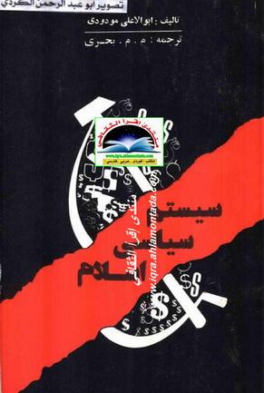 سیستم سیاسی اسلام  - ابو الاعلی مودودی Ao16