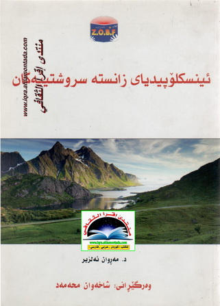 ئینسكلۆپیدیای زانسته سروشتییهكان - د. مروان الزیر Aodoo10