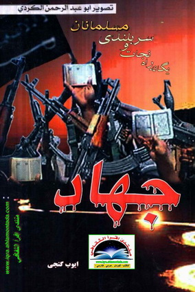 یگانه راه نجات.عزت و سربلندی مسلمانان جهاد - أيوب گنجی Aouea14