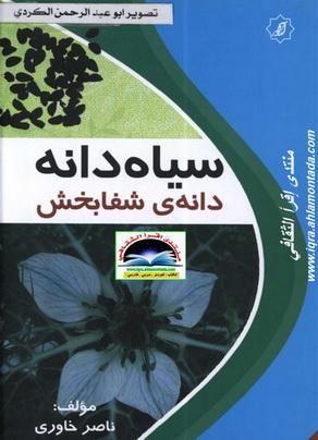 سیاه دانه دانه شفا بخش - ناصر خاوری  Au10