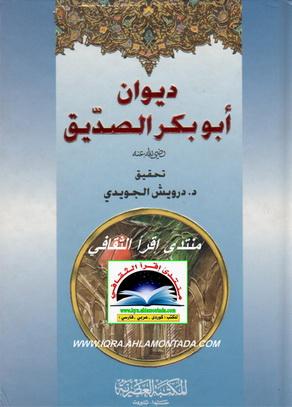 ديوان أبوبكر الصدّيق رضي الله عنه - د. درويش الجويدي Auo10