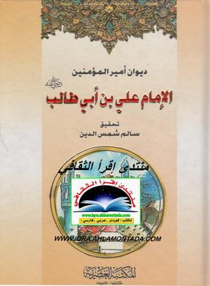 ديوان الإمام علي - سالم شمس الدين  Auo11