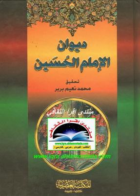 ديوان الإمام الحسين - محمد نعيم بربر  Auo12